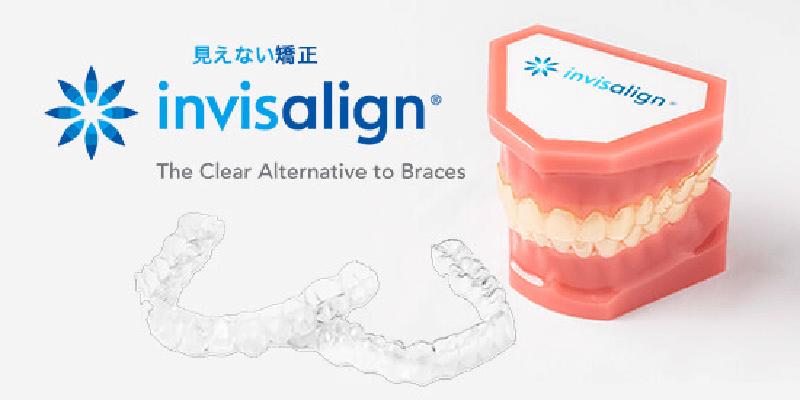 インビザラインライト|荏田ファミリー歯科・矯正歯科|(マウスピース)矯正
